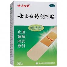 云南白藥 云南白藥創可貼 50片/盒
