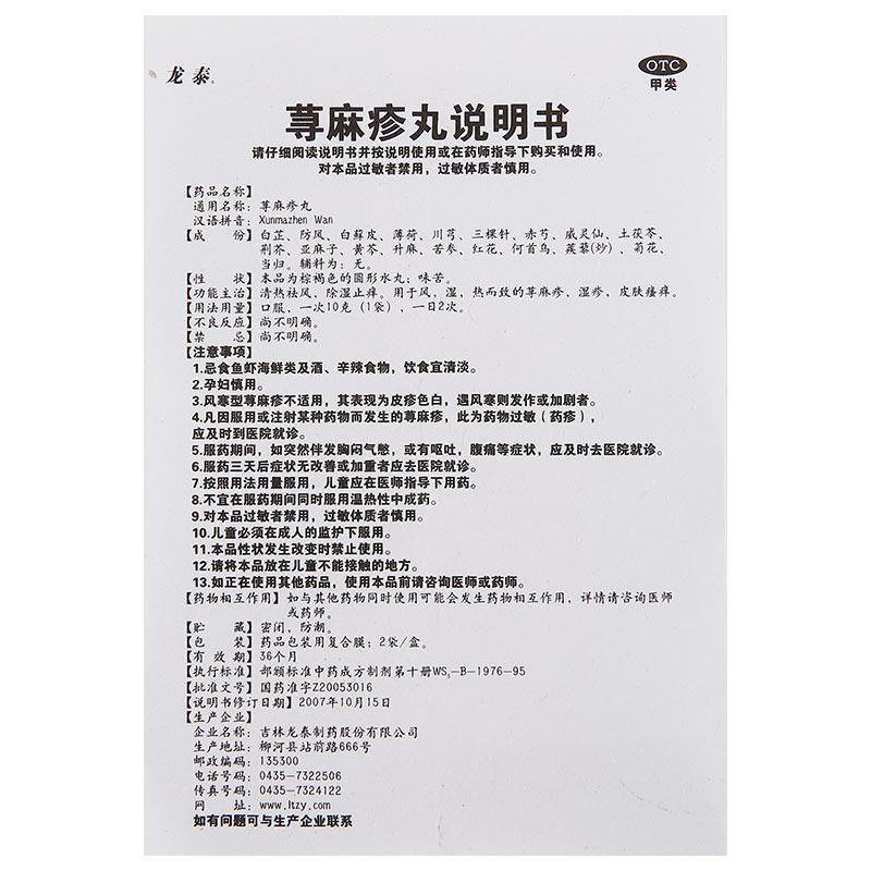 龍泰 蕁麻疹丸