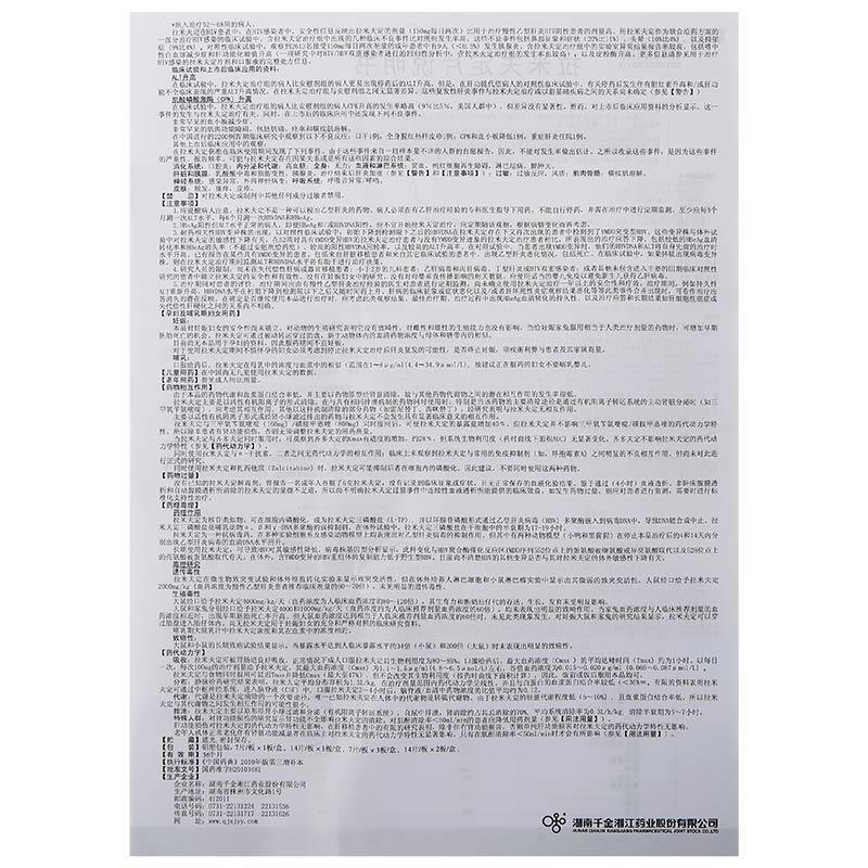 健甘灵 拉米夫定片
