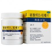凯思立D 碳酸钙D3咀嚼片 1.25g*20片