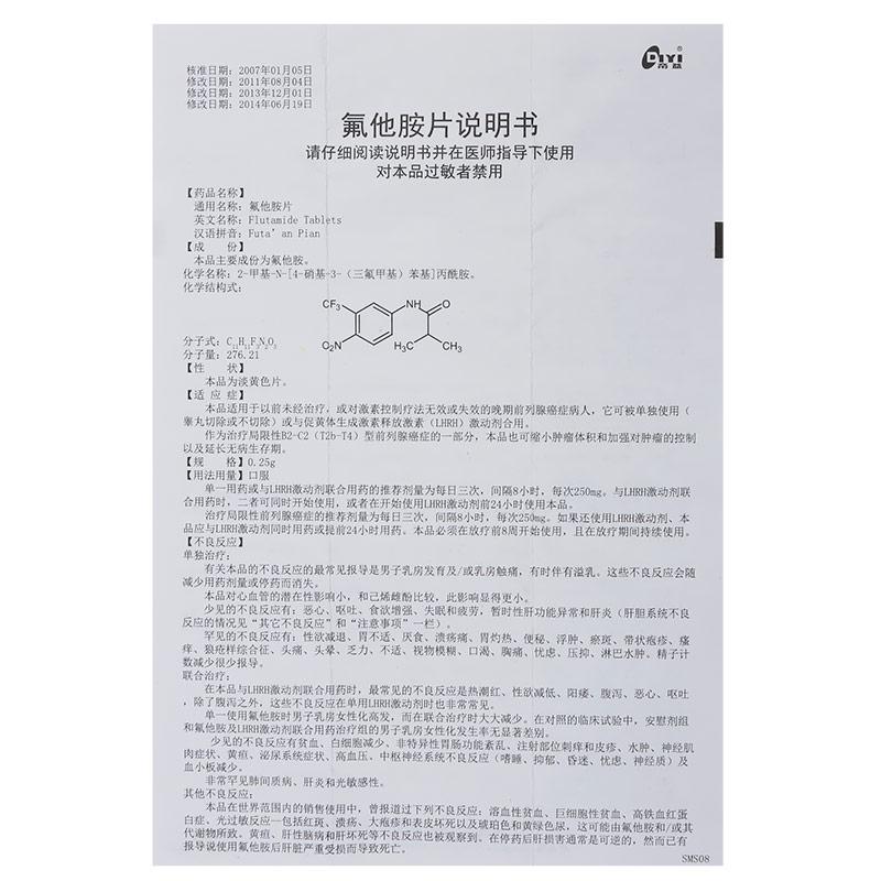帝益 氟他胺片