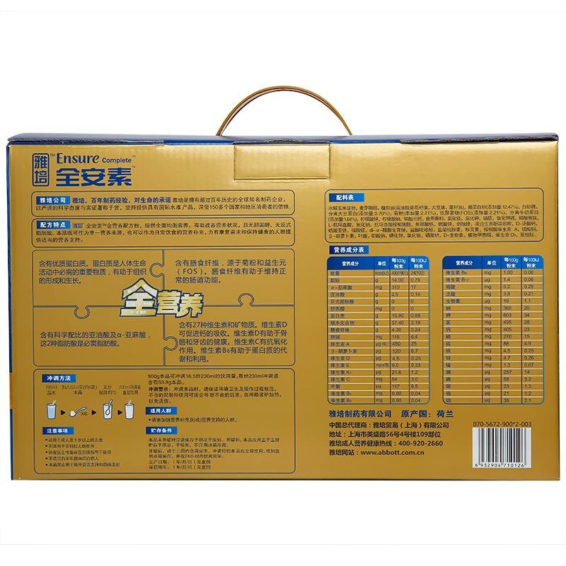 雅培 全安素全营养配方粉