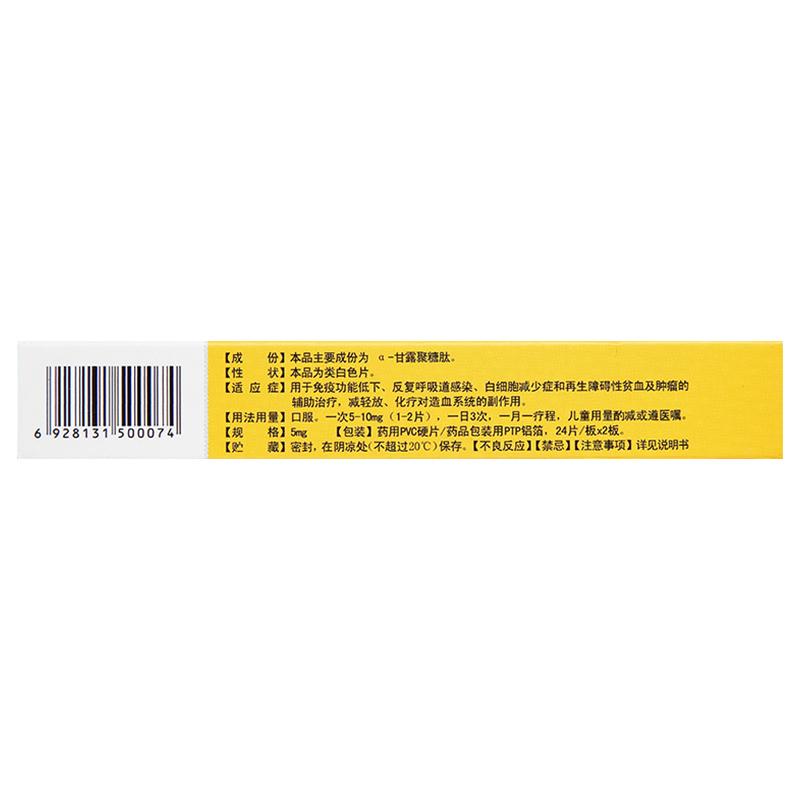 奧邦 甘露聚糖肽片