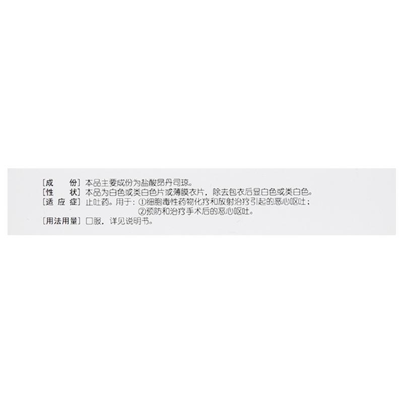 欧贝 盐酸昂丹司琼片