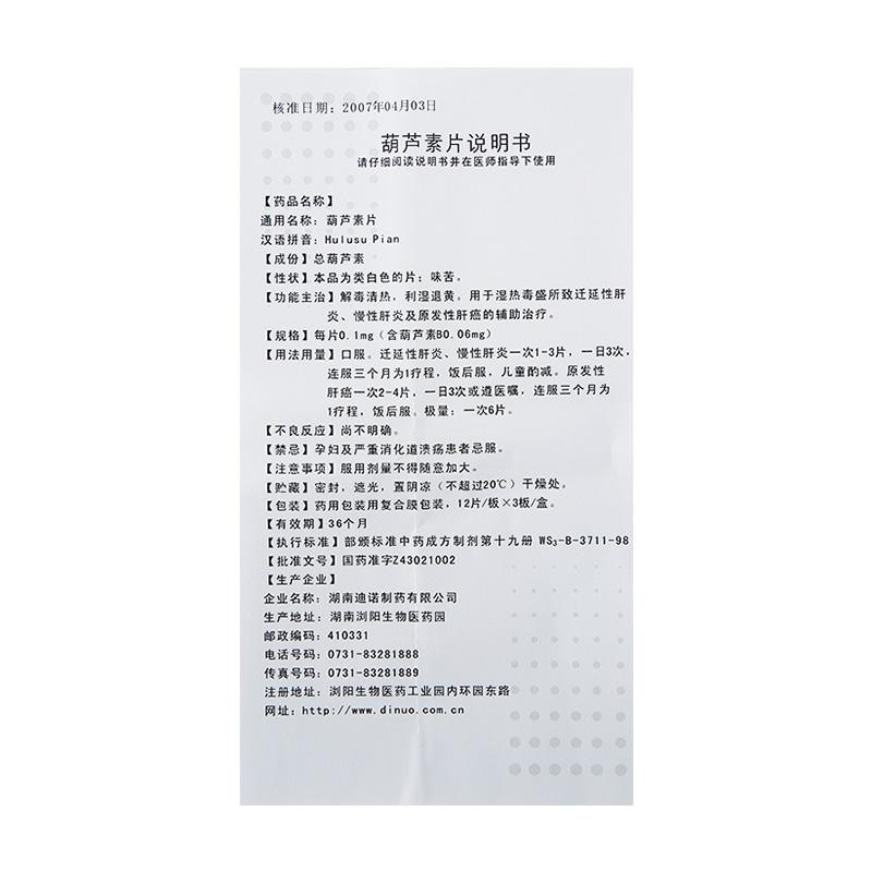 甘立苏 葫芦素片
