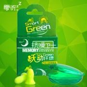零聽 躍動纖綠抗噪衛士防噪音睡眠耳塞 2枚