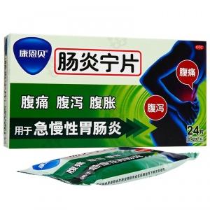 康恩贝 肠炎宁片 0.42g*12片*2板/盒
