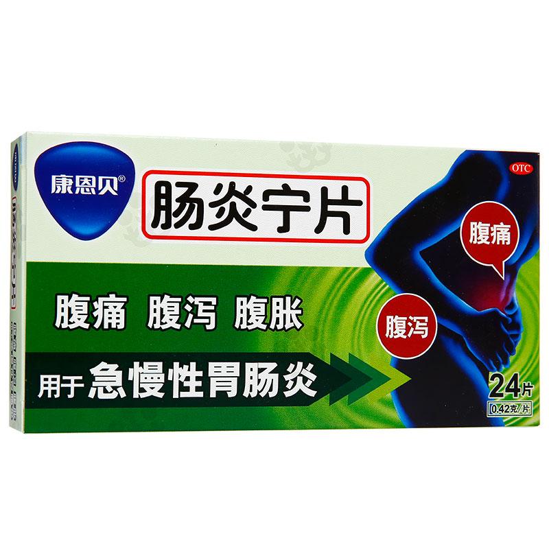 康恩贝 肠炎宁片 0.42g 12片 2板 盒价格,说明书,康恩贝 肠炎宁片副