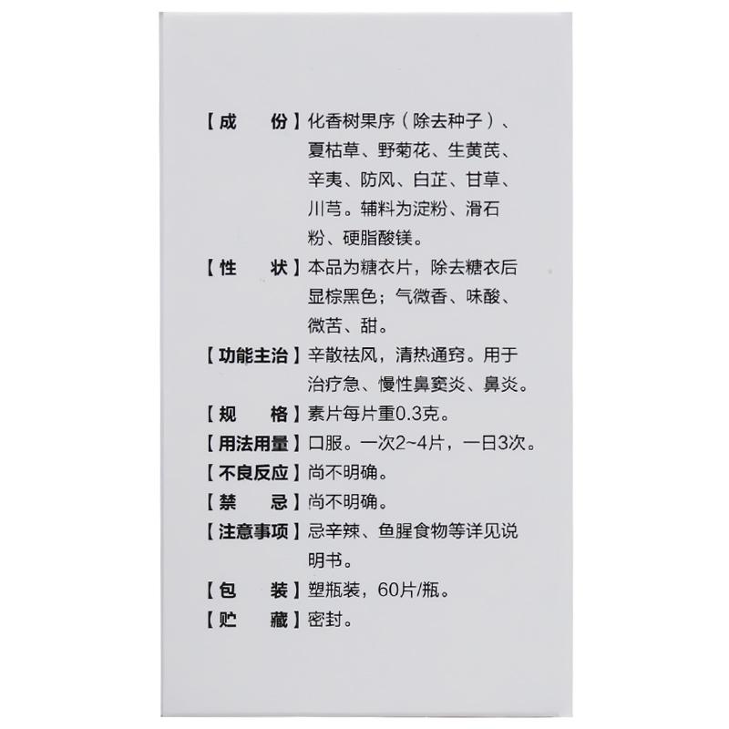东秦牌 香菊片