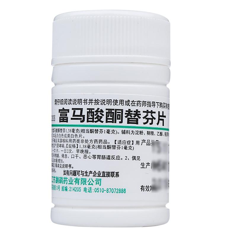鹏鹞 富马酸酮替芬片