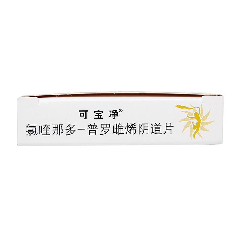 可宝净 氯喹那多-普罗雌烯阴道片