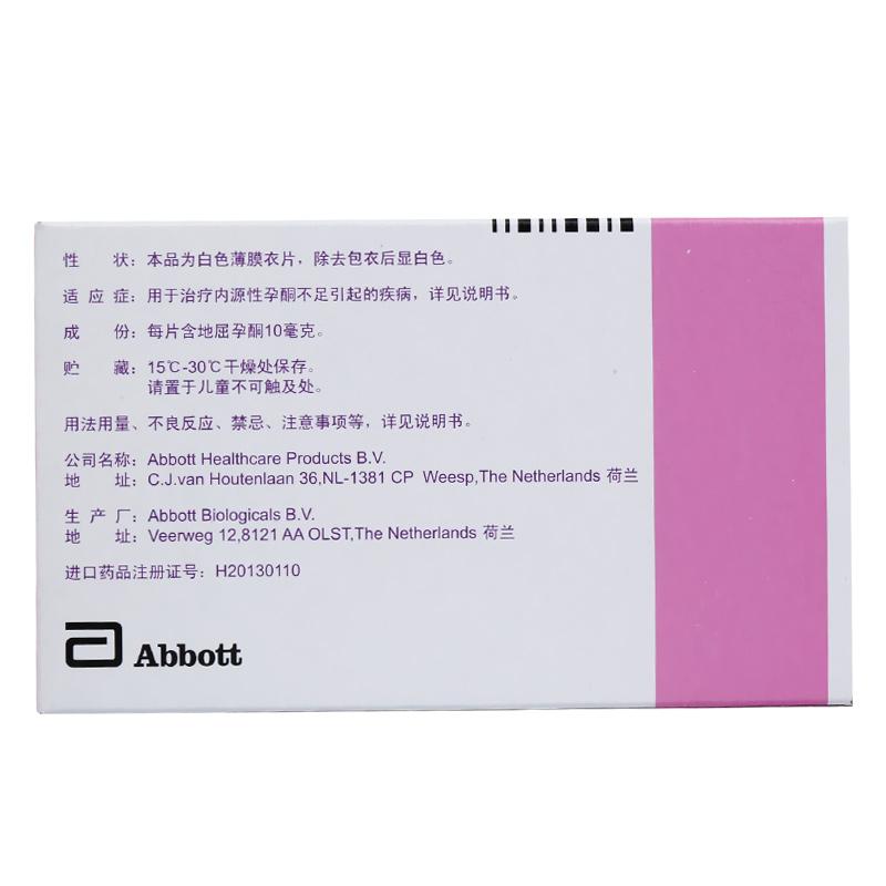 达芙通 地屈孕酮片