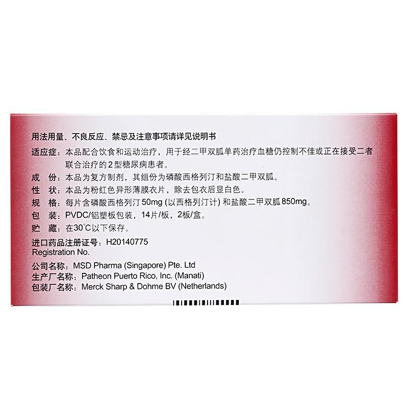 捷諾達 西格列汀二甲雙胍片(Ⅱ)