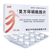 泰魁 复方环磷酰胺片 (50mg/50mg)*12片*2板