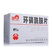 茂祥 环磷酰胺片 50mg*24片*5板/盒