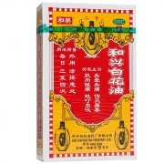 和興 和興白花油(二號) 10ml