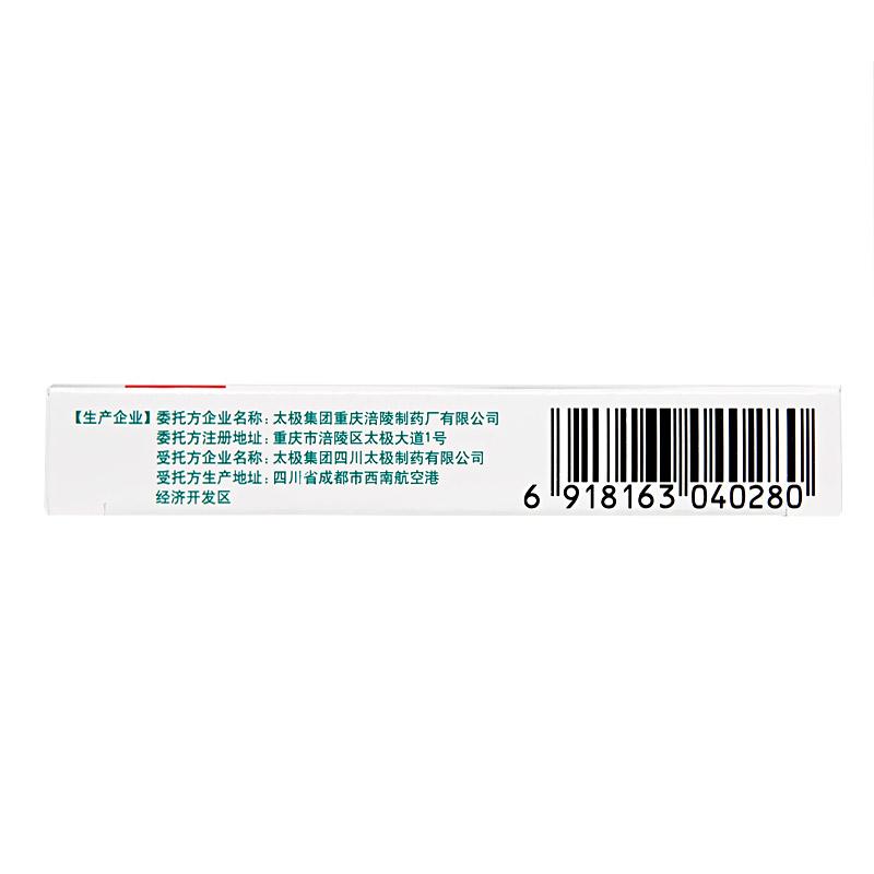 太罗 罗格列酮钠片