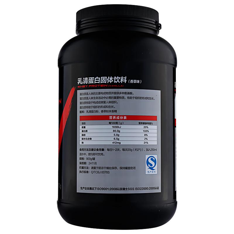 健乐多 乳清蛋白固体饮料(香草味)