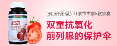 汤臣倍健 番茄红素维生素E软胶囊