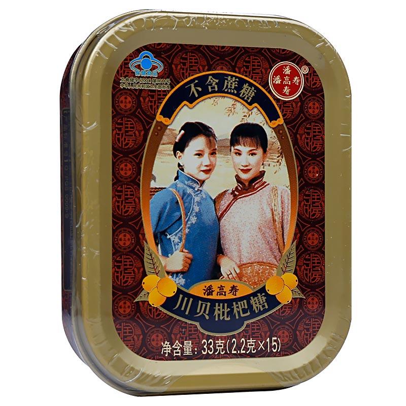 潘高寿 川贝枇杷糖(不含蔗糖)