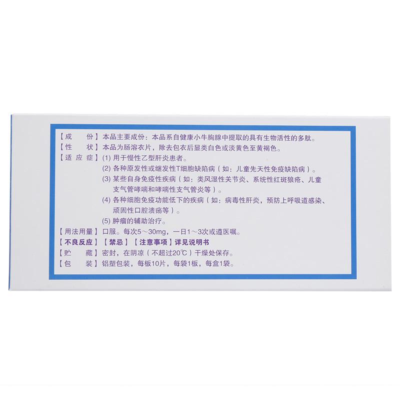 奇莫欣 胸腺肽肠溶片