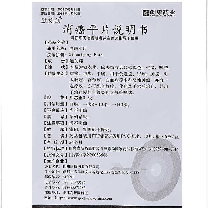 胜艾仙 消癌平片