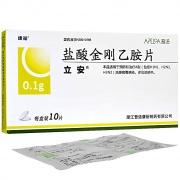 立安 盐酸金刚乙胺片 0.1g*10片