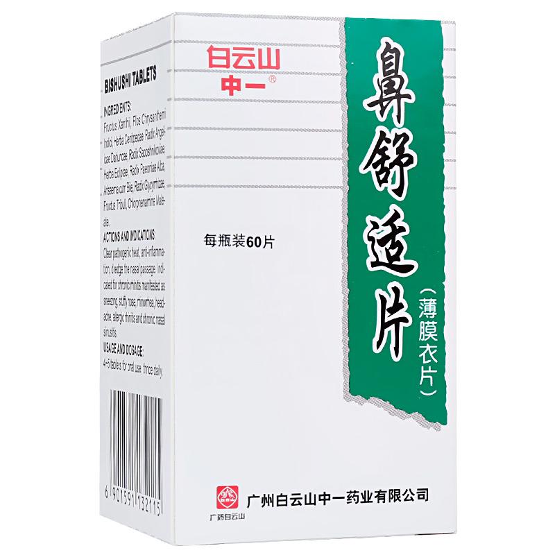 中一 鼻舒适片(薄膜衣片)