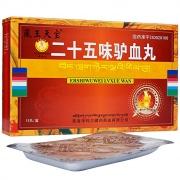 藏王天宝 二十五味驴血丸 0.25g*15丸