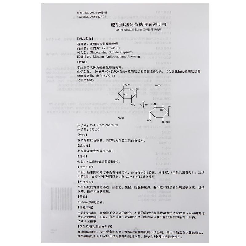 維固力 硫酸氨基葡萄糖膠囊