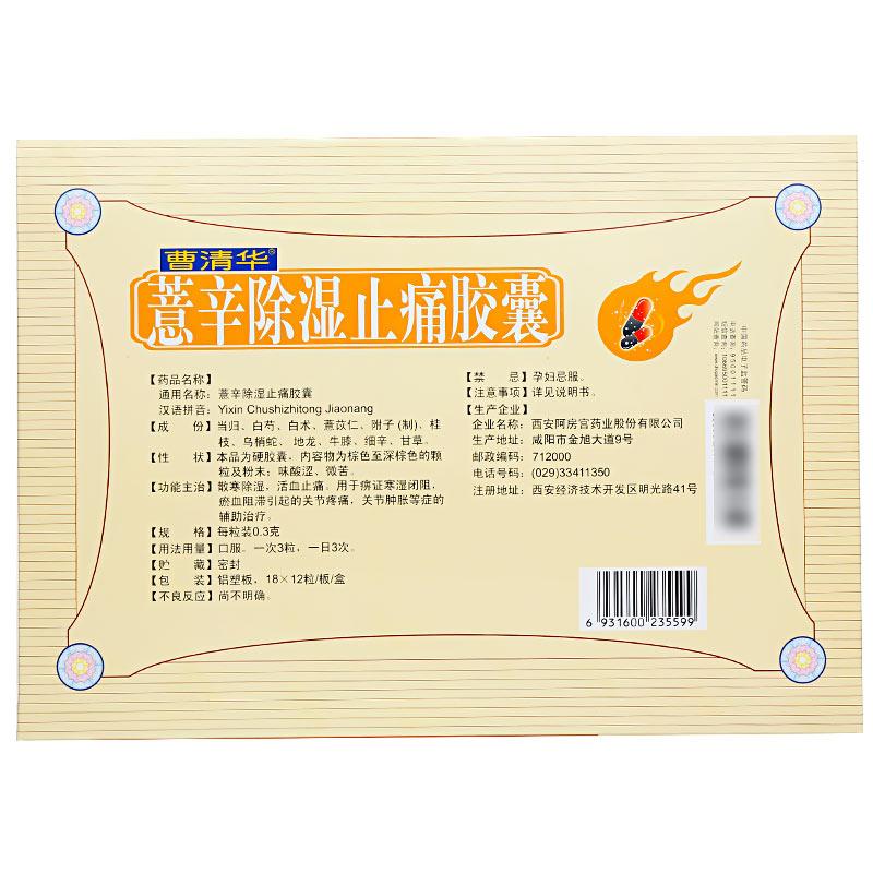 曹清华 薏辛除湿止痛胶囊