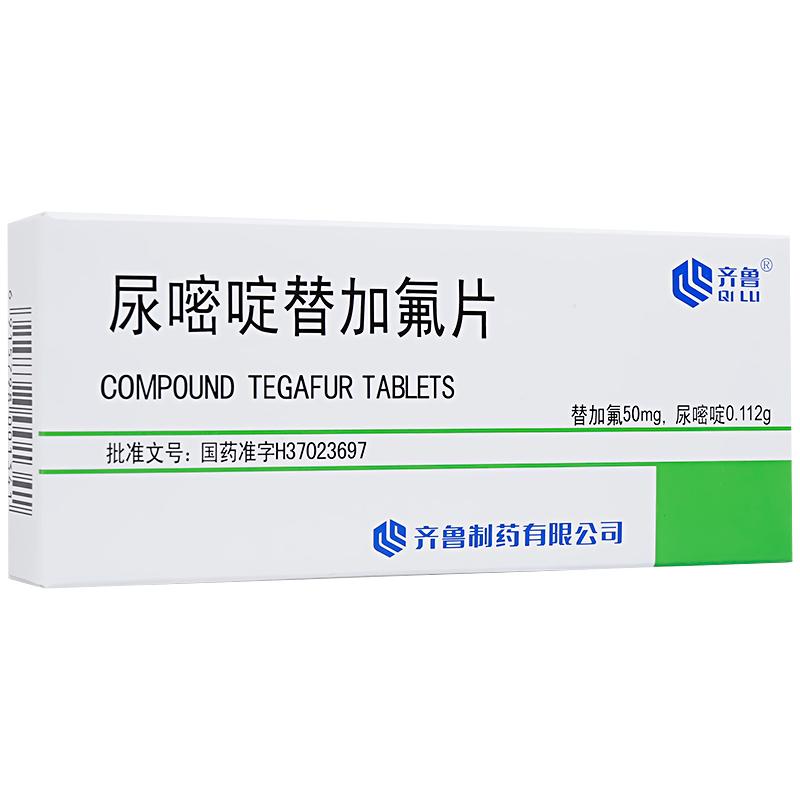 齐鲁 尿嘧啶替加氟片