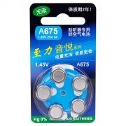 至力音悦 助听器专用锌空气电池 A675 (无汞) 5粒