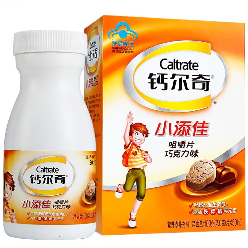 钙尔奇 小添佳咀嚼片(巧克力味) 100g(2g*50片)