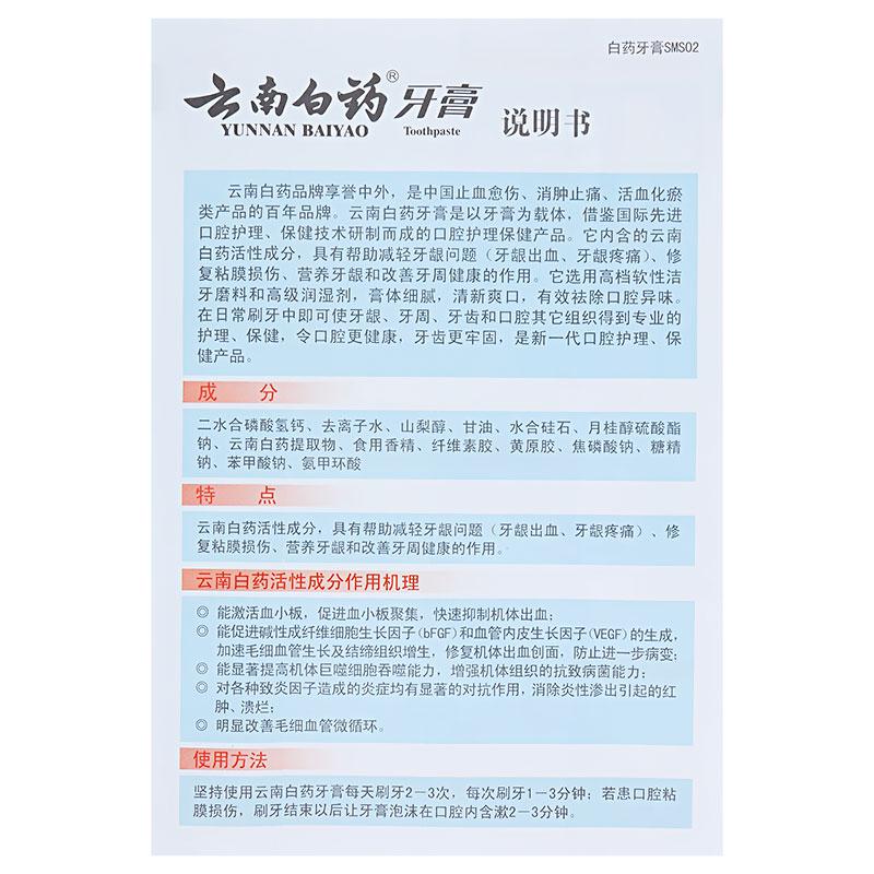 云南白药 牙膏(留兰香型)