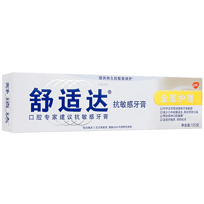 舒适达 全面护理抗敏感牙膏