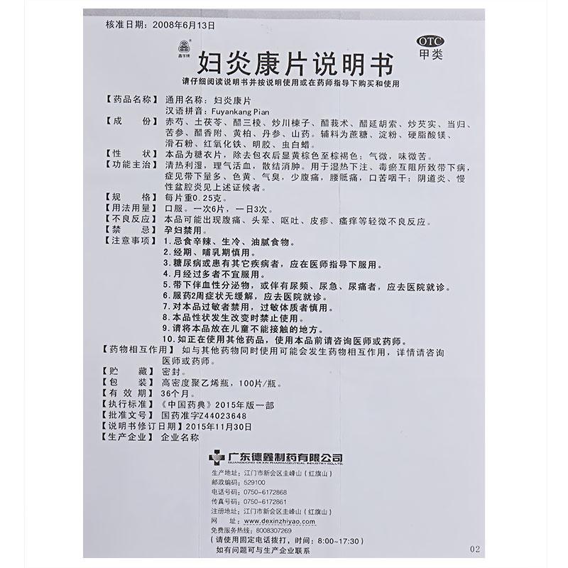 鑫字牌 妇炎康片