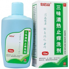 白云山 三味清热止痒洗剂 150ml/瓶