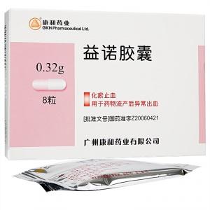 康和药业 益诺胶囊 0.32g*8粒