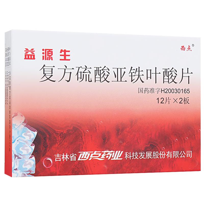 益源生 復方硫酸亞鐵葉酸片