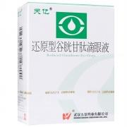 天亿 还原型谷胱甘肽滴眼液 0.1g:5ml