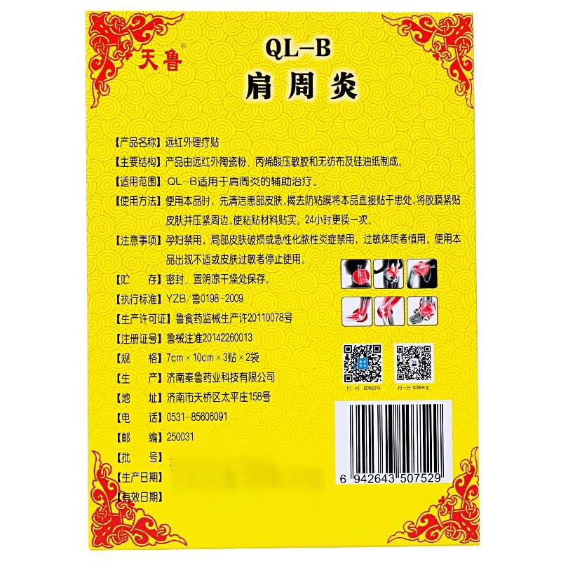 天鲁 远红外理疗贴 (肩周炎) QL-B