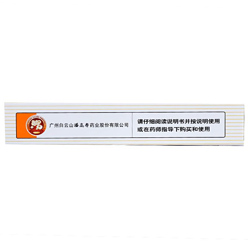 潘高寿 蛇胆川贝液