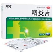 999 咽炎片 0.25g*12片*2板