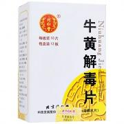 同仁堂 牛黃解毒片 0.27g*10片*12板