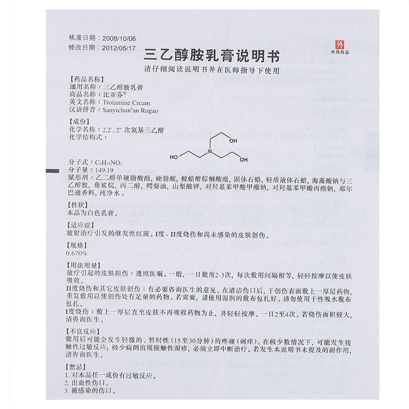 比亚芬 三乙醇胺乳膏