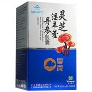 粤微 灵芝淫羊藿丹参胶囊 320mg*90粒(厂家直发)