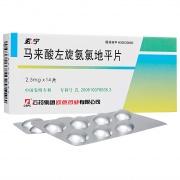 玄宁 马来酸左旋氨氯地平片 2.5mg*14片