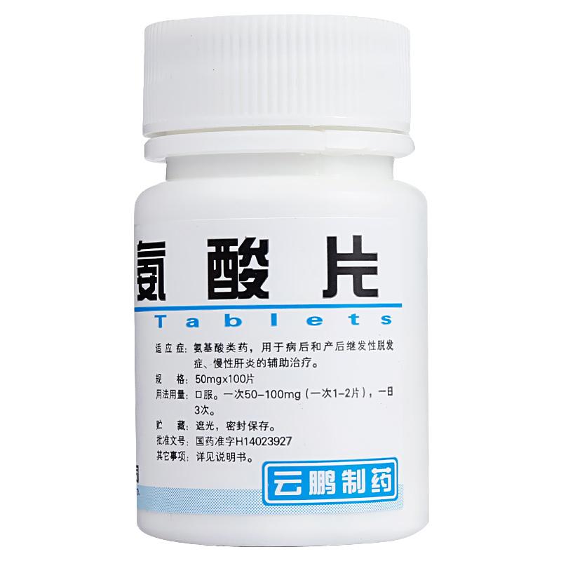 云鹏 胱氨酸片