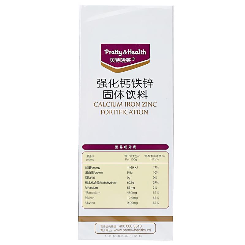 贝特晓芙 强化钙铁锌固体饮料